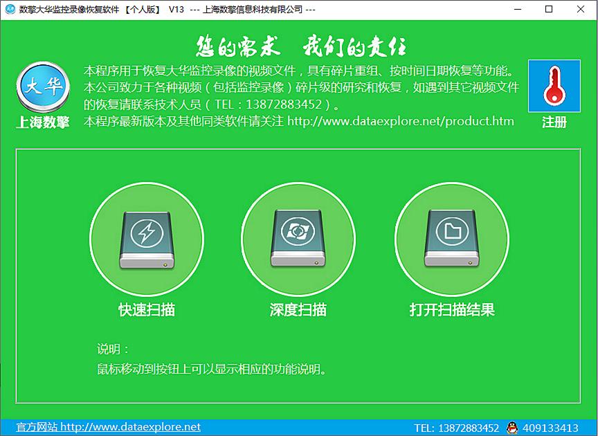 数擎大华监控录像恢复软件 V9.5