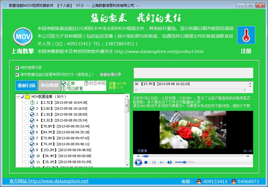 数擎佳能MOV视频恢复软件 7.8