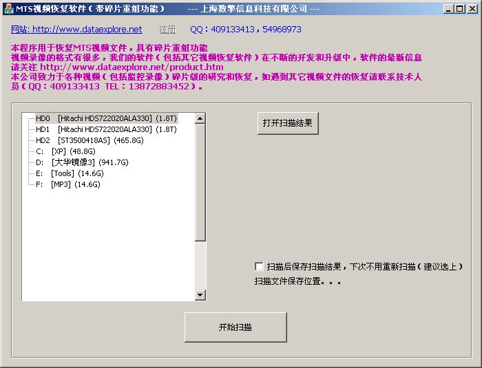 数擎MTS视频恢复软件(带碎片重组功能) 6.5