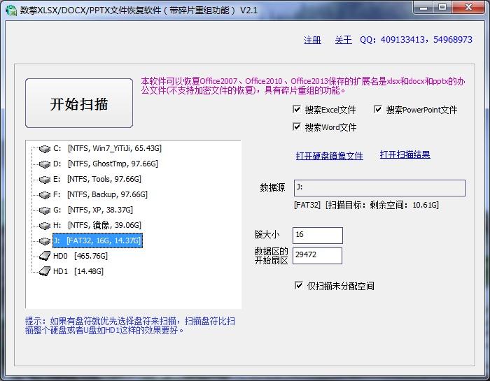 数擎XLSX/DOCX/PPTX文件恢复软件 3.0