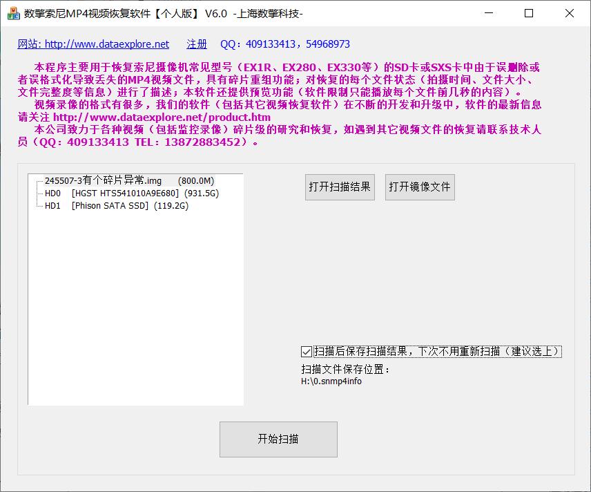 数擎索尼MP4视频恢复软件 4.0