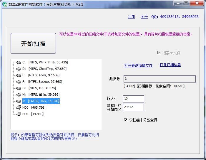 数擎Zip文件恢复软件(带碎片重组功能) 3.1